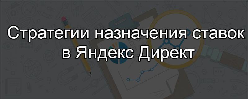 Стратегии назначения ставок в Яндекс Директ